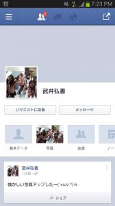 Screenshot_2013-07-12-19-23-01