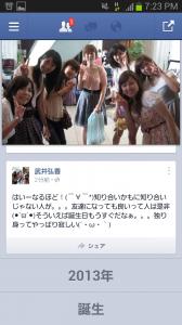 Screenshot_2013-07-12-19-23-05