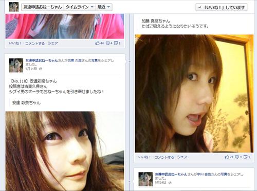facebookcute