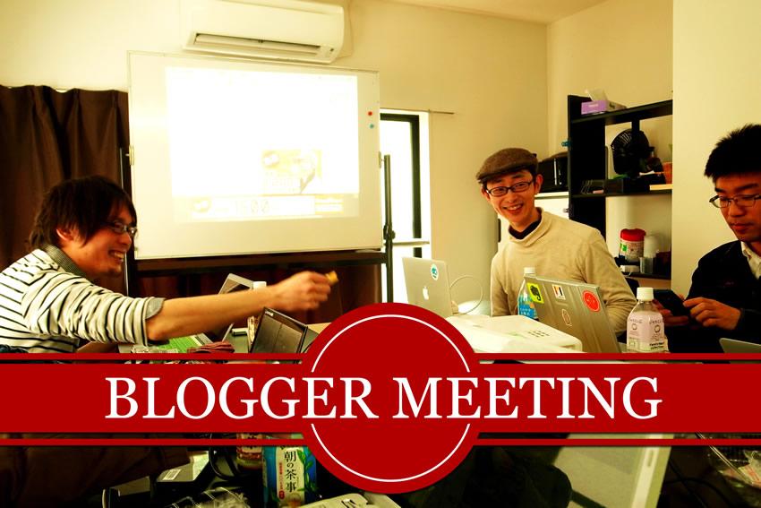 bloggermeeting
