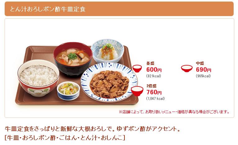 とん汁おろしポン酢牛皿定食