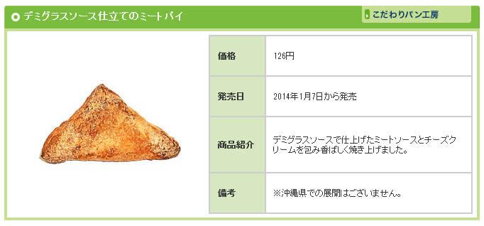 meatpie