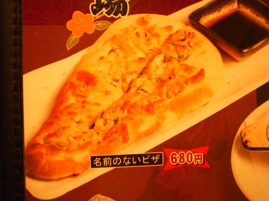 名前のないピザ
