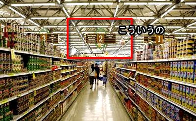 スーパーの天井