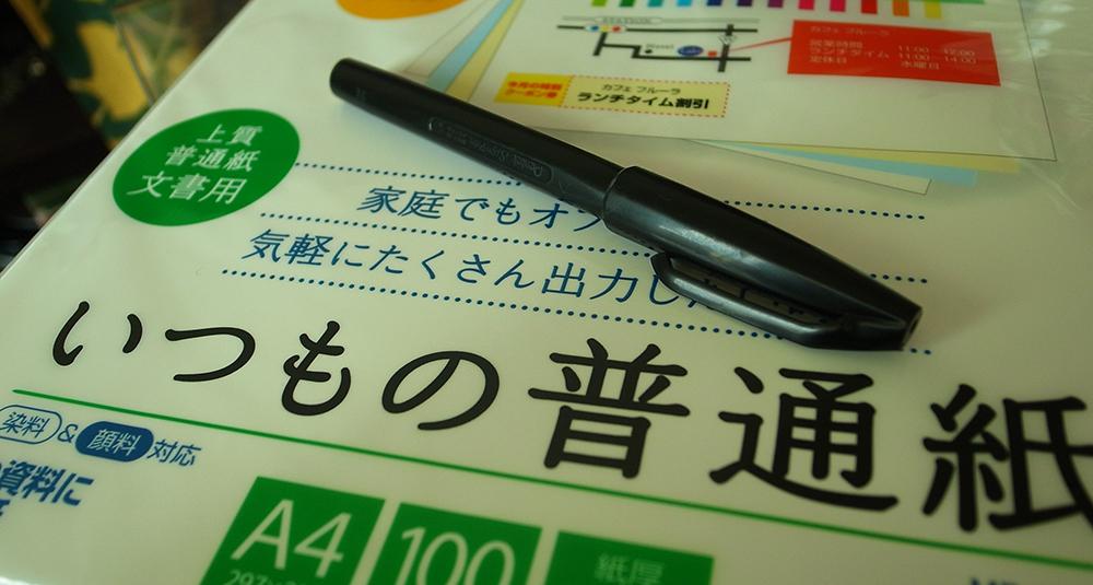 印刷紙とフェルトペン