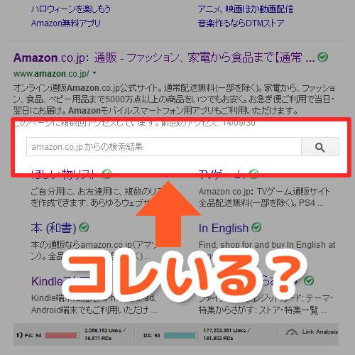 検索ボックス