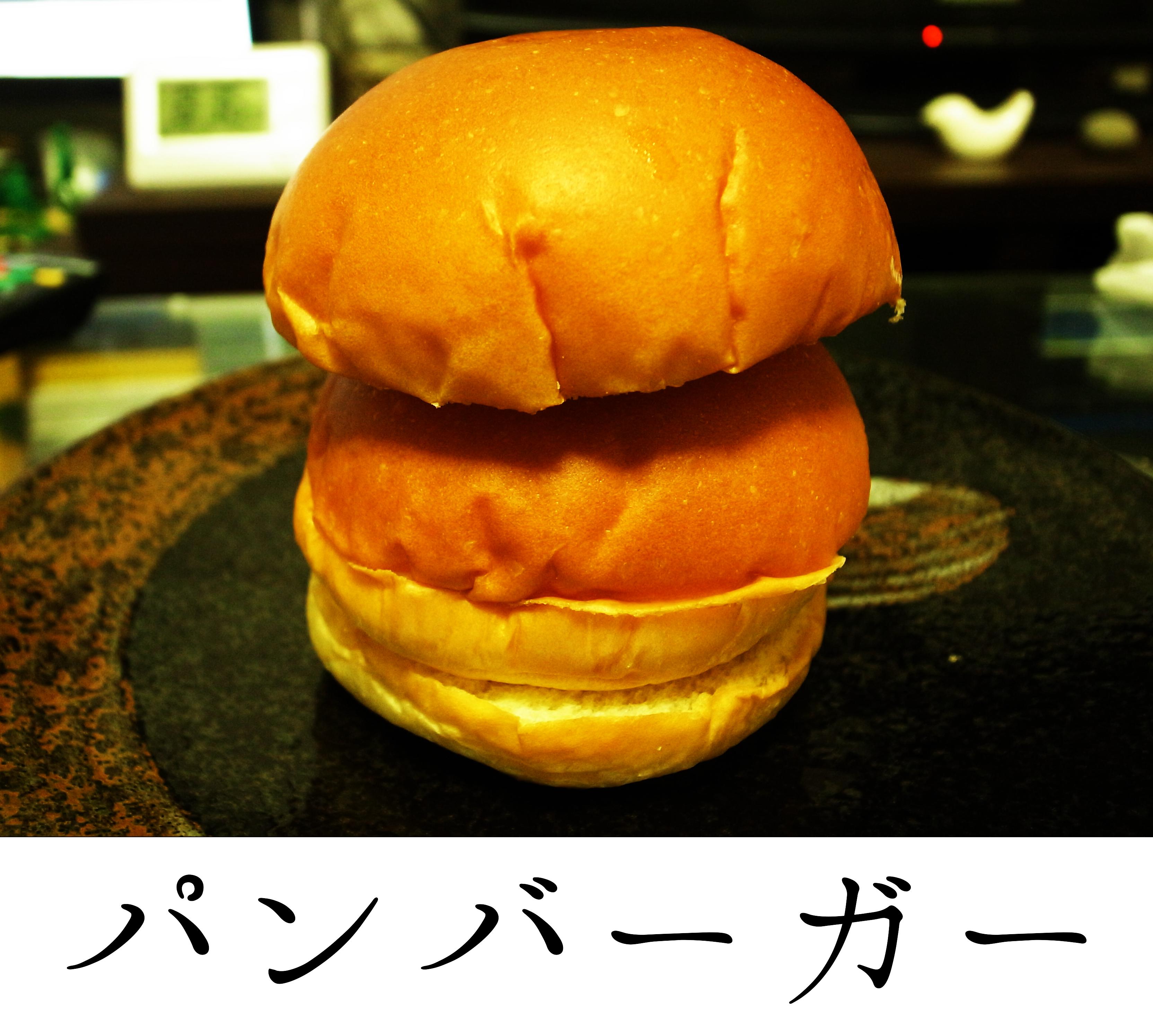 パンバーガー