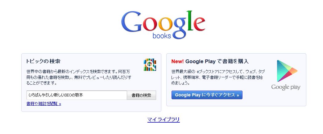 google-books-site