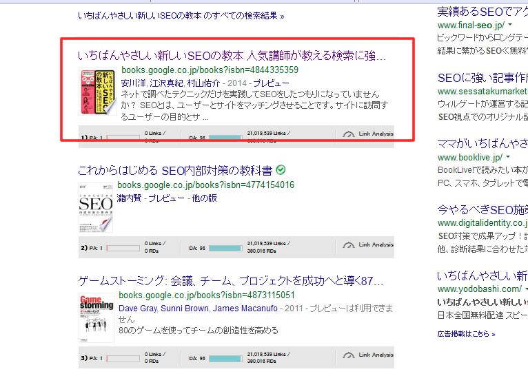 Googleブックス検索結果