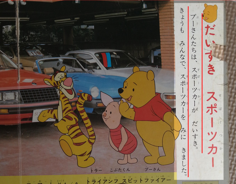 プーさんはスポーツカーが大好き