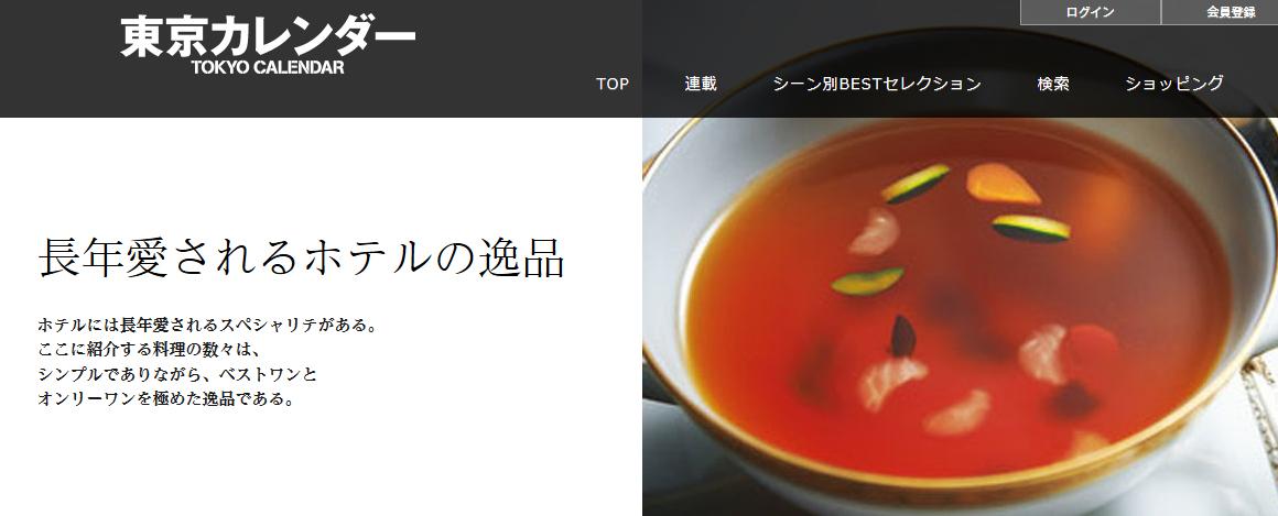 tokyocalendar2